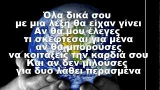 getlinkyoutube.com-Γιάννης Πλούταρχος - Είσαι Υπεροχη lyrics
