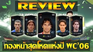 getlinkyoutube.com-FIFA Online 3 - Review นักเตะ WC'06 #กองหน้าสุดโหด