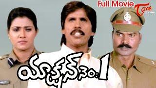 Action No 1 Full Length Telugu Movie | Ram Lakshman, Vani Viswanath, Thriller Manju | #TeluguMovies