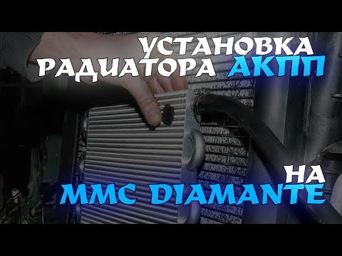 УСТАНОВКА РАДИАТОРА АКПП НА MMC DIAMANTE