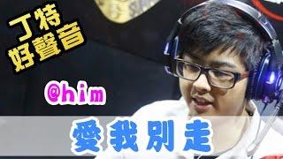 getlinkyoutube.com-【Dinter好聲音】面具(天后 粵語版)+愛我別走 (@him) 2015/10/16
