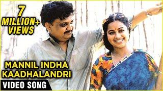 Mannil Indha Kadhalandri - Keladi Kanmani - S.P. Balasubramaniam & Radhika