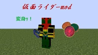 getlinkyoutube.com-【minecraft】だれでもヒーロー!?「仮面ライダーmod」【mod紹介】