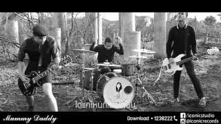 getlinkyoutube.com-ได้แค่ไหน เอาแค่นั้น - Mummy Daddy [Official Audio - Lyric Video]