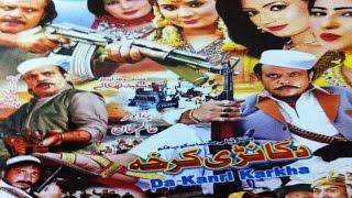 getlinkyoutube.com-Da Kanri Karkha - Jahangir Khan - Pakistani Pushto Action Movie