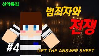 """getlinkyoutube.com-[마일드]마인크래프트 감옥에서 탈출하라! """"범죄자와 전쟁"""" # 4편 탈옥컨텐츠 / 마인크래프트 - Minecraft"""