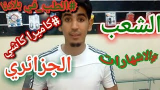 غرائب الشباب الجزائري by DZ SOUFIANE