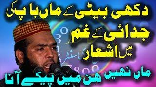 Maa Nai Main Hun Peke Ana Emotiinal Nazam Punjabi -- QIA ShortClips