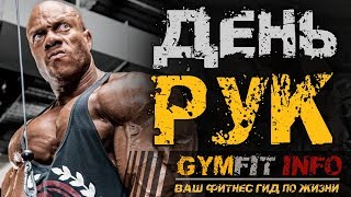 getlinkyoutube.com-ВЗРЫВНАЯ тренировка РУК от МИСТЕРА ОЛИМПИЯ 2015!!! (ФИЛ ХИТ. Тренировка рук) RUS, канал GymFit INFO
