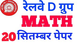 Railway Maths Paper All Shift TODAY   Railway D group Today all shift paper   