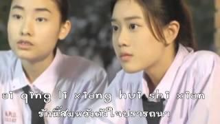 getlinkyoutube.com-เบลล์ เขมิศรา   Lao shu ai da miโต๋ ศักดิ์สิทธิ์ Ver