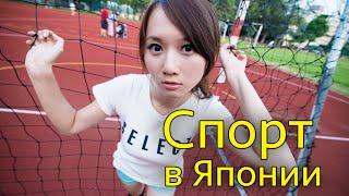 getlinkyoutube.com-Спорт в Японии. Отношение Японцев к Спорту