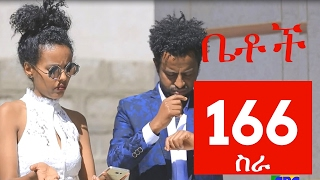 "getlinkyoutube.com-Betoch Comedy Drama ""ስራ"" - Part 166"