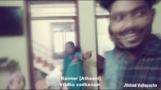 വൃദ്ധസദനത്തിലെ ഉമ്മമാരല്ല ഇവർ ജിൽഷാദിന്റെ സ്വന്തമാ ഇവർ | Jilshad Vallapuzha|Vridha sadhanam 2018