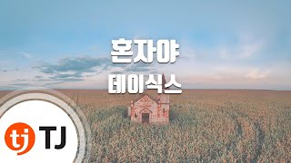 [TJ노래방] 혼자야   데이식스 / TJ Karaoke
