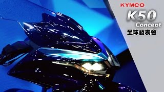 getlinkyoutube.com-[IN新聞] KYMCO K50 Concept 概念車正式發表