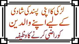 Psand ki shadi  K Liye Parents ko razi krny ka Wazifa   Jaldi Shadi Hone Ka Wazifa