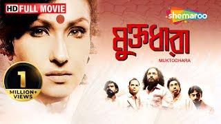Muktodhara - Superhit Bengali movie - Rituparna Sengupta | Nigel Akkara | Debshankar Haldar