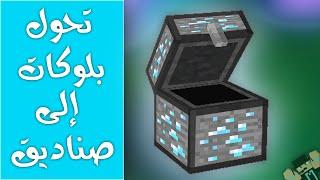 getlinkyoutube.com-كيف تحول أي بلوك الى صندوق | ماين كرافت 1.8