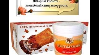 getlinkyoutube.com-Янтарная Кислота для орхидей succinic acid