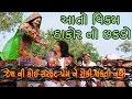 Gujarati Movie Song 2015   Aato Vikram Thakor No Chhakdo Re   VIKRAM THAKOR, TANUSHRI