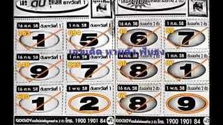 getlinkyoutube.com-เลขเด็ด 1/11/58 เลขดับชุดเด็ด หวย งวดวันที่ 1 พฤศจิกายน 2558