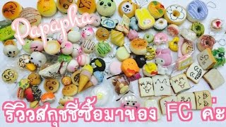getlinkyoutube.com-รีวิสกุชชี่ที่ซื้อมาของ FC ค่ะ Squishy ตอนที่ 2 By ปาปา ภา Thailand