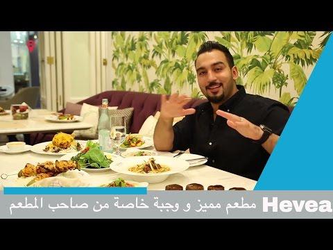 Things To Do | Hevea | مطعم مميز بلمسة فرنسية