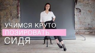 getlinkyoutube.com-УЧИМСЯ КРУТО ПОЗИРОВАТЬ СИДЯ!