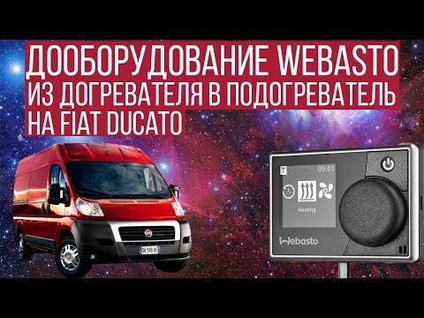Дооборудование Fiat Dukato штатный догреватель в подогреватель webasto