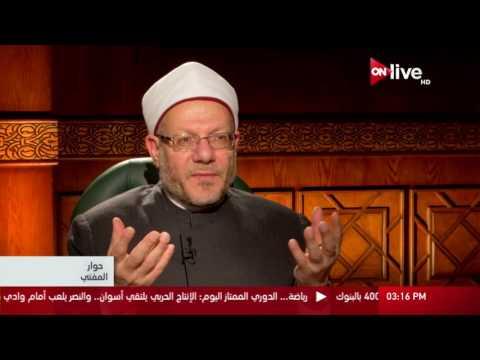 حوار المفتي: حلقة الجمعة 31 مارس 2017 .. دعوة التعايش