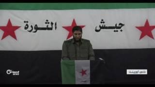 getlinkyoutube.com-أربعة فصائل في حوران تندمج تحت اسم جيش الثورة