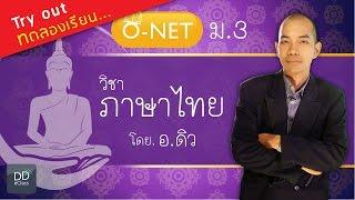getlinkyoutube.com-ทดลองเรียน O-NET  ภาษาไทย ม.3
