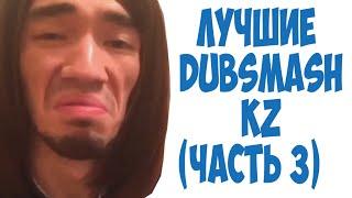 getlinkyoutube.com-BEST DUBSMASH KZ (PART 3) | ЛУЧШИЕ ДАБСМАШЫ KZ (ЧАСТЬ 3)