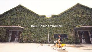 getlinkyoutube.com-03 Human Ride Season 2 ตอน ไทเป เมืองน่ารักของนักปั่น HD (27 ก.ค. 57)