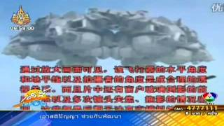 getlinkyoutube.com-จีนเผย ถ่ายClip UFO ได้จะจะ