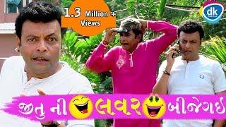 જીતુ ની લવર બીજે ગઈ | New Gujarati Funny Videos 2017 | Jitu Pandya Comedy | Mahesh Rabari