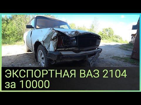 Экспортная ВАЗ 2104 за 10000