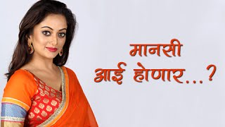 Manasi Naik To Become A Mother? Watch Now | Marathi Entertainment
