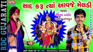 SHITAL THAKOR | MANOJ RAJPUT | Sad Karu Tya Aavje Meladi | LIVE PROGRAM | Latest Gujarati Songs 2017