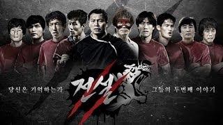 getlinkyoutube.com-[넥슨] 피파온라인3(FIFA Online 3) 2차 한국 전설의 선수 프로모션 영상