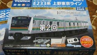 getlinkyoutube.com-【Nゲージ】ベーシックセットから始めるレイアウト作り#2【鉄道模型】