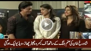 Sanam Jung Dilwale Promo with Shahrukh khan and  Kajol -Dilwale