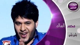 getlinkyoutube.com-محمد السالم - بلى بلى (فيديو كليب) | 2014