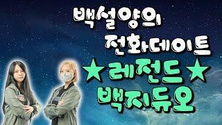 getlinkyoutube.com-[백설양TV]백설양의 전화데이트 - 백지듀오 새해 초부터 ★레전드★