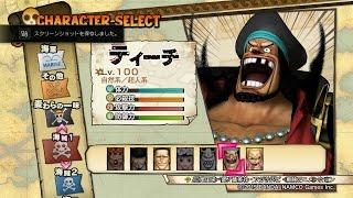 【ワンピース海賊無双3】【黒ひげ】【限界突破】【ナイトメアログ】