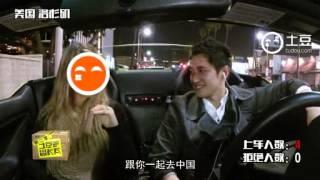 getlinkyoutube.com-测试-中国富二代的搭讪在国外如何
