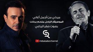 getlinkyoutube.com-صابر الرباعي يغني لـ ملحم بركات | Saber Rebai sings Melhem Barakat
