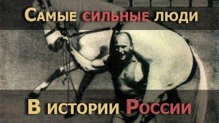 getlinkyoutube.com-7 САМЫХ СИЛЬНЫХ ЛЮДЕЙ в истории России