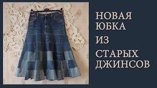 getlinkyoutube.com-Как сшить новую юбку любого размера из старых джинсов
